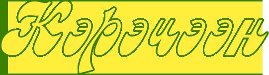 Кэрэчээн